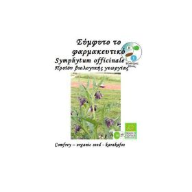 Συμφυτο Symfytum Officinale